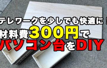 パソコン台 DIY 100均 ダイソー