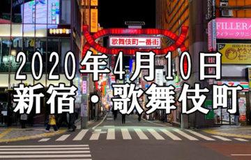 新宿 歌舞伎町 4月10日