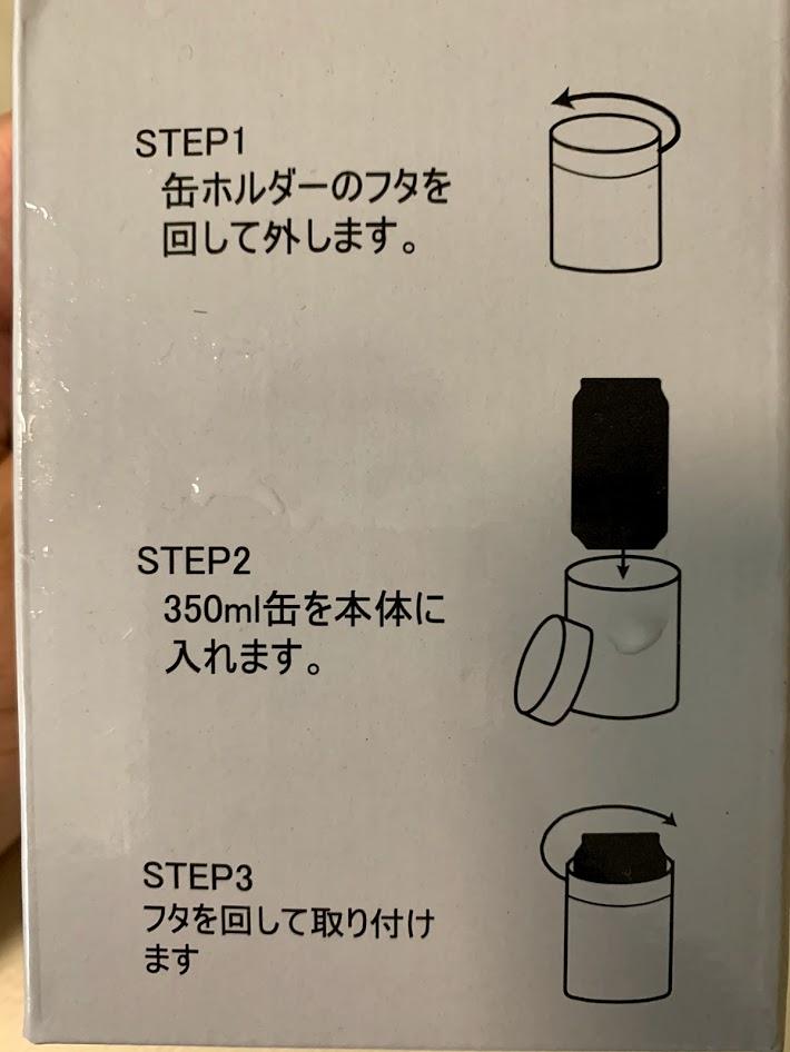ワークマンのイージス真空保冷缶ホルダー