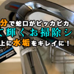 水アカ 掃除 簡単 お掃除シート