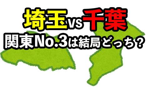埼玉VS千葉