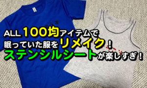Tシャツ リメイク