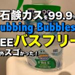 スクラビングバブルのバスフリーで石鹸カスを除去するタイトル写真