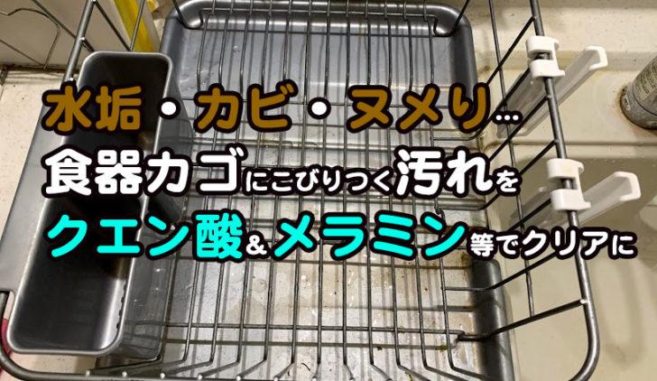 食器カゴにつく水垢、カビ、ヌメりを完全に除去!タイトル画像