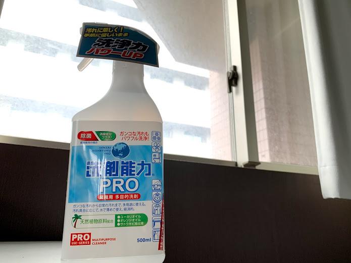 洗剤能力PRO