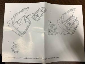 フライングタイガーのスマートフォンプロジェクターの説明書