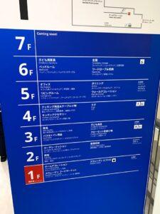 渋谷のIKEA