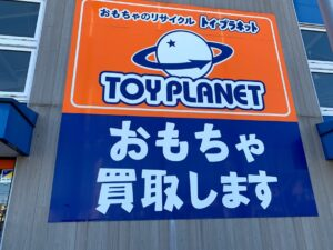 おもちゃのリサイクル「トイプラネット」