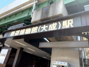さいたま市の鉄道博物館