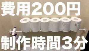 ダイソー商品200円+3分で出来る超簡単なトイレットペーパー収納