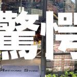 噂のアメリカン雑貨AWESOME STORE TOKYOって評判以上に最高
