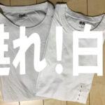 甦れ白Tシャツ!オキシクリーン・セスキ・キッチンハイターで浸け置きした結果・・・