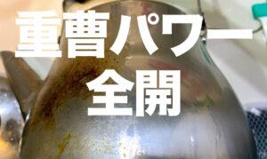 ダイソーの重曹ペーストでやかんの焼きコゲを除去